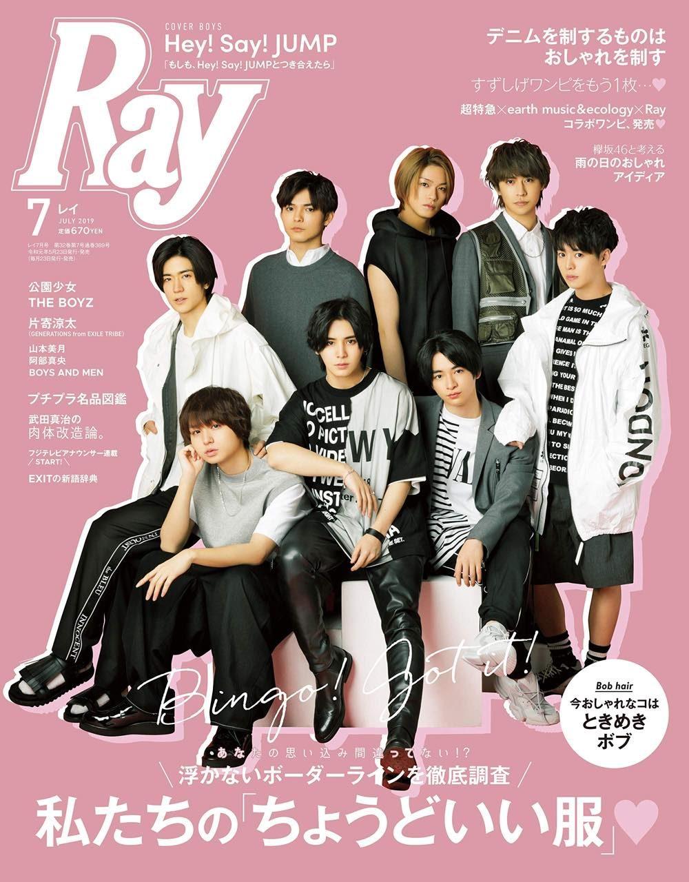 Ray(レイ) 2019年7月号