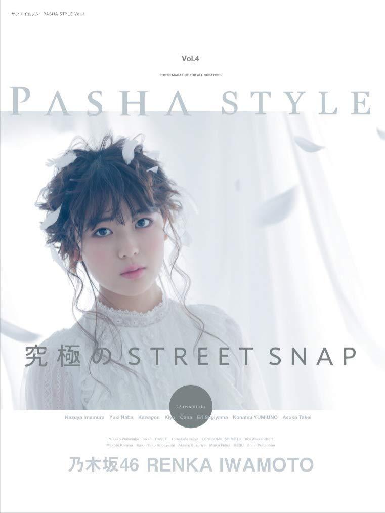 乃木坂46 岩本蓮加、表紙&巻頭グラビア!「PASHA STYLE Vol.4」6/13発売!