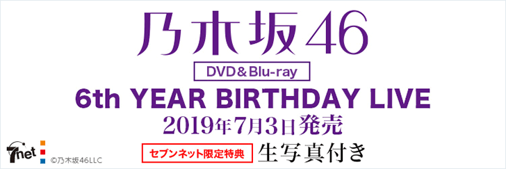 乃木坂46 6th YEAR BIRTHDAY LIVE [DVD][Blu-ray]