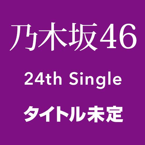 乃木坂46 24thシングル「タイトル未定」
