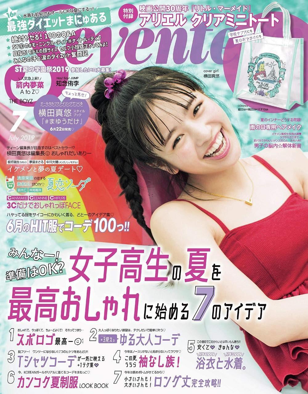 Seventeen(セブンティーン) 2019年7月号
