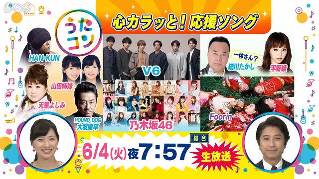 乃木坂46が出演、アニメヒット曲を披露! NHK「うたコン」 [6/4 19:57~]
