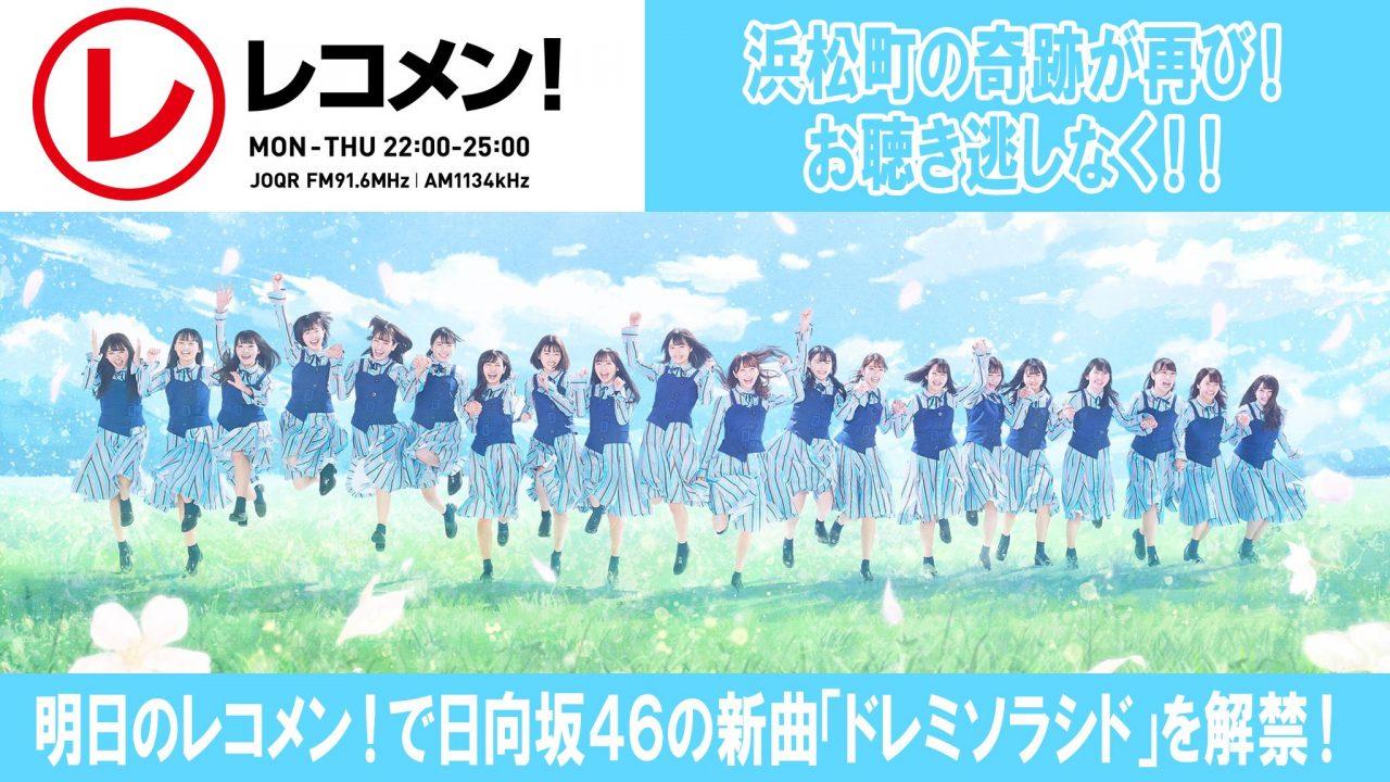 日向坂46 2ndシングル「ドレミソラシド」初オンエア! 文化放送「レコメン!」 [6/4 22:00〜]