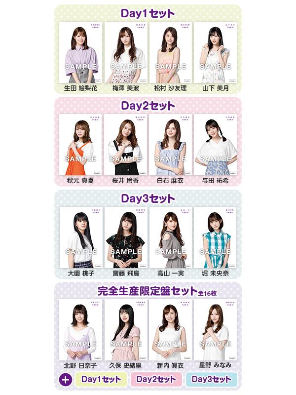 乃木坂46「6th YEAR BIRTHDAY LIVE」DVD&Blu-ray、セブンネット限定特典生写真絵柄公開!