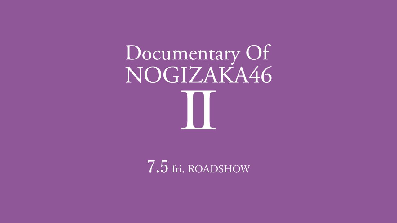 乃木坂46 ドキュメンタリー映画 第2弾、7/5公開決定!