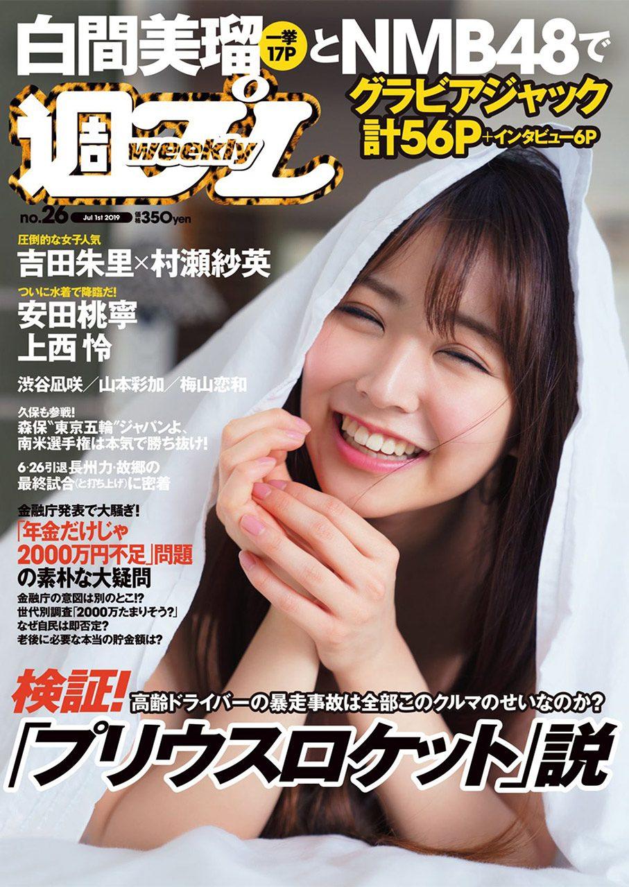 週刊プレイボーイ No.26 2019年7月1日号