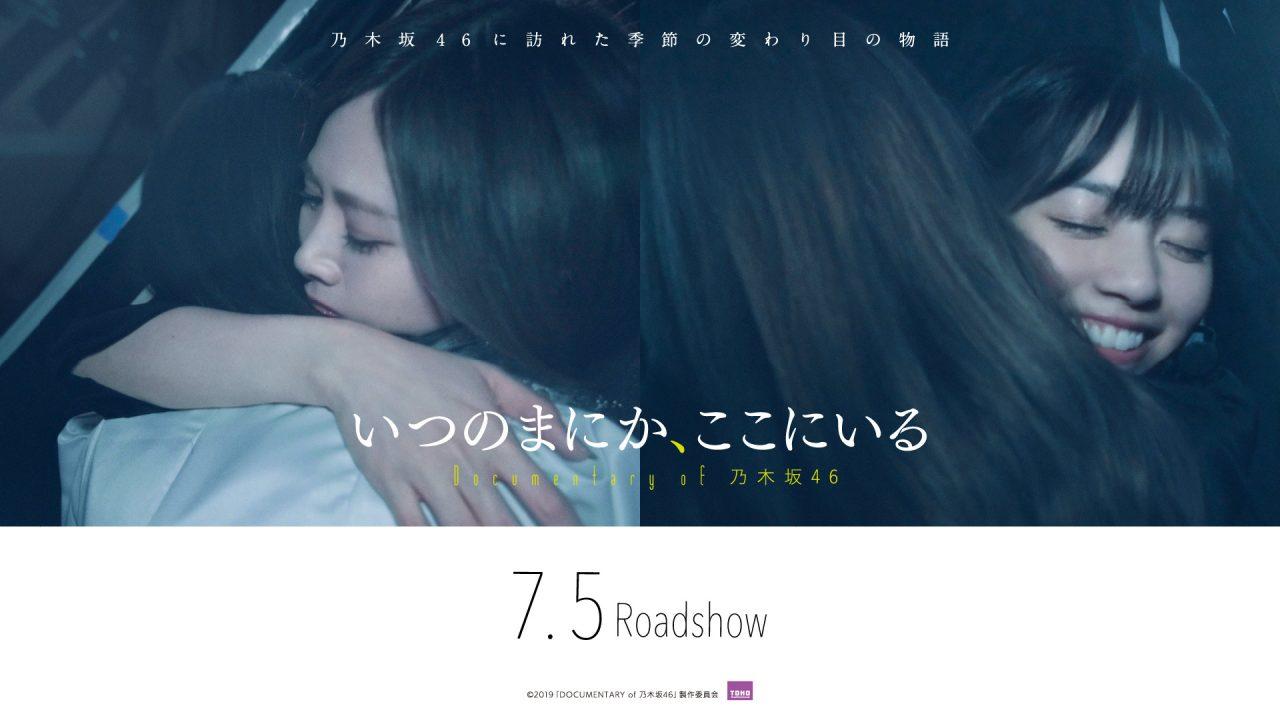 乃木坂46 ドキュメンタリー映画 第2弾「いつのまにか、ここにいる Documentary of 乃木坂46」タイトル決定!ポスタービジュアル&上映劇場解禁!