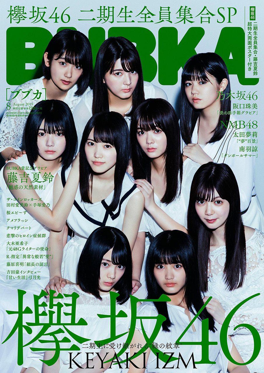 欅坂46 二期生全員集合SP!「BUBKA 2019年8月号」6/28発売!