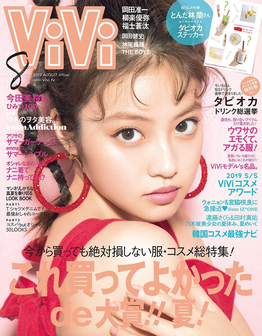 ViVi(ヴィヴィ) 2019年8月号