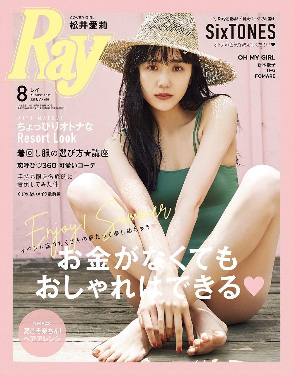 Ray(レイ) 2019年8月号