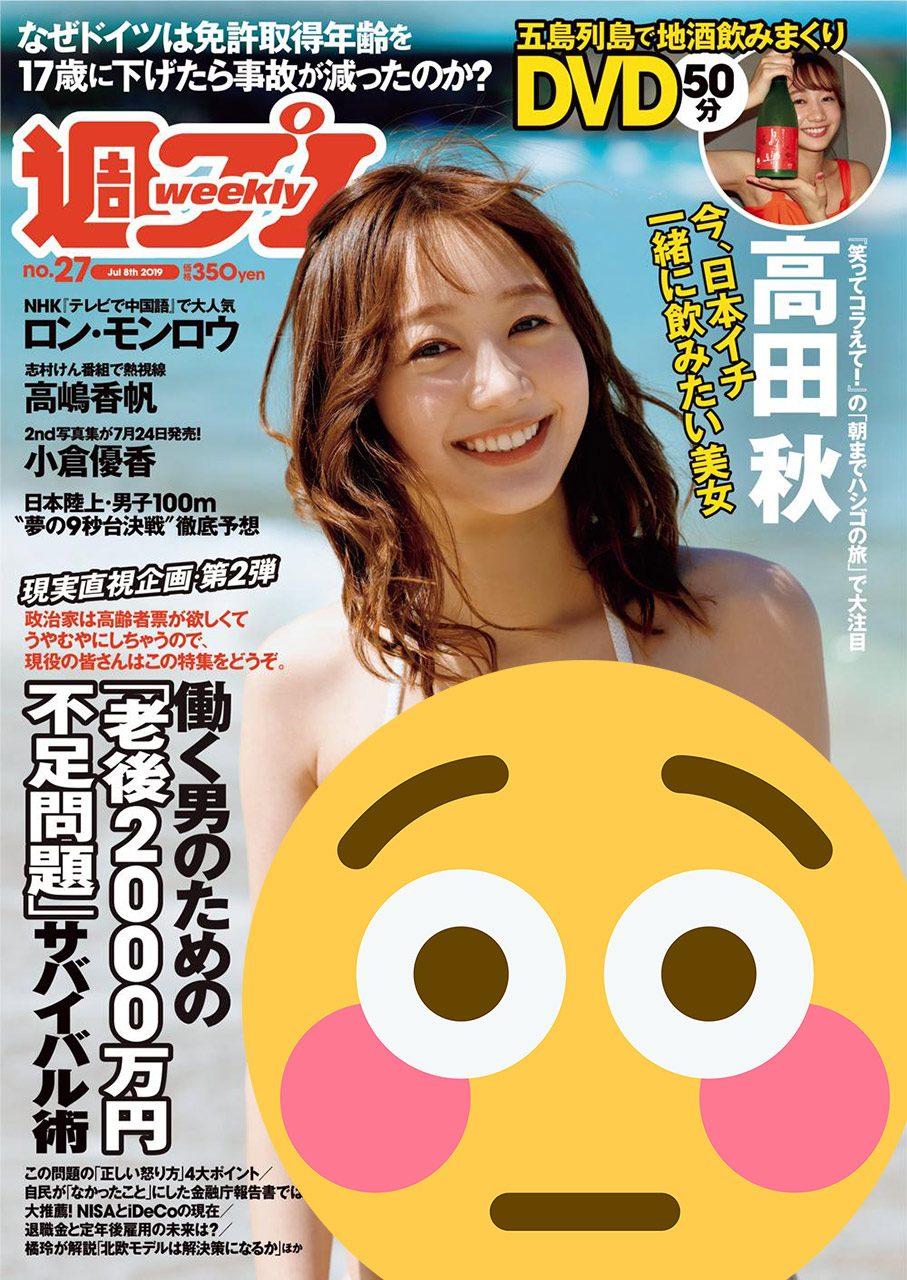 週刊プレイボーイ No.27 2019年7月8日号