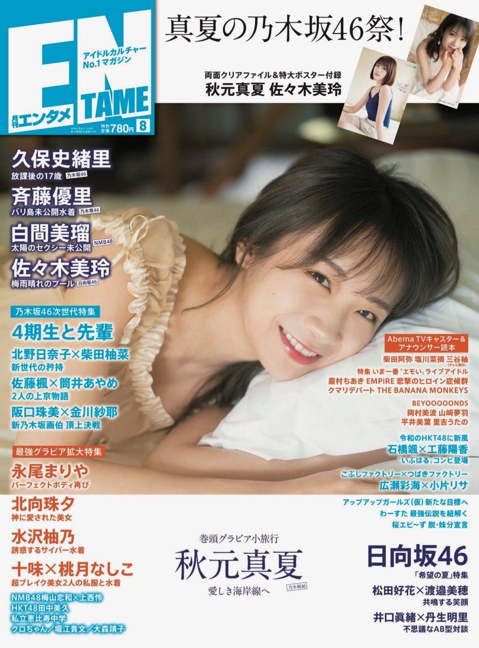 乃木坂46 秋元真夏、表紙&巻頭グラビア!「ENTAME 2019年8月号」6/28発売!