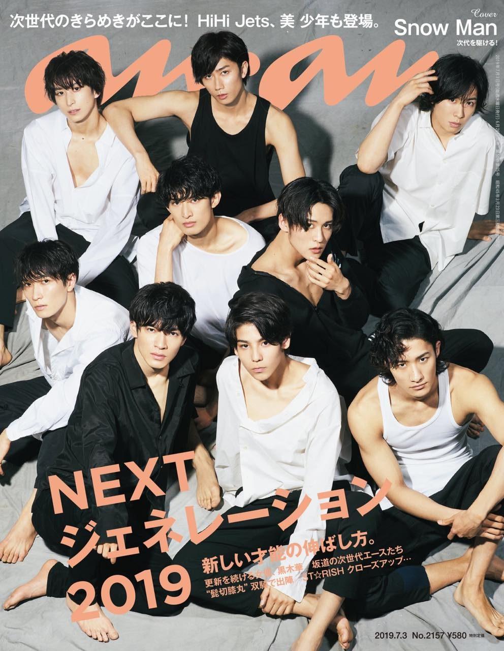 an・an(アンアン) No.2157 2019年7月3日号