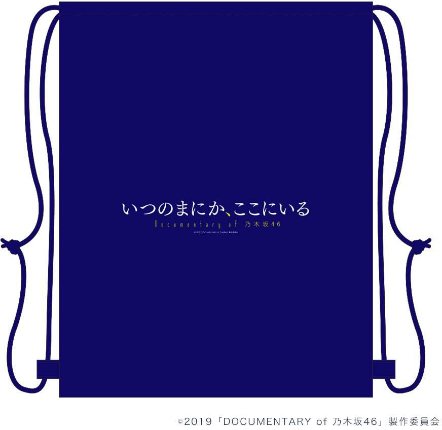 『いつのまにか、ここにいるDocumentary of 乃木坂46』イベントリュック <セブンネット限定>