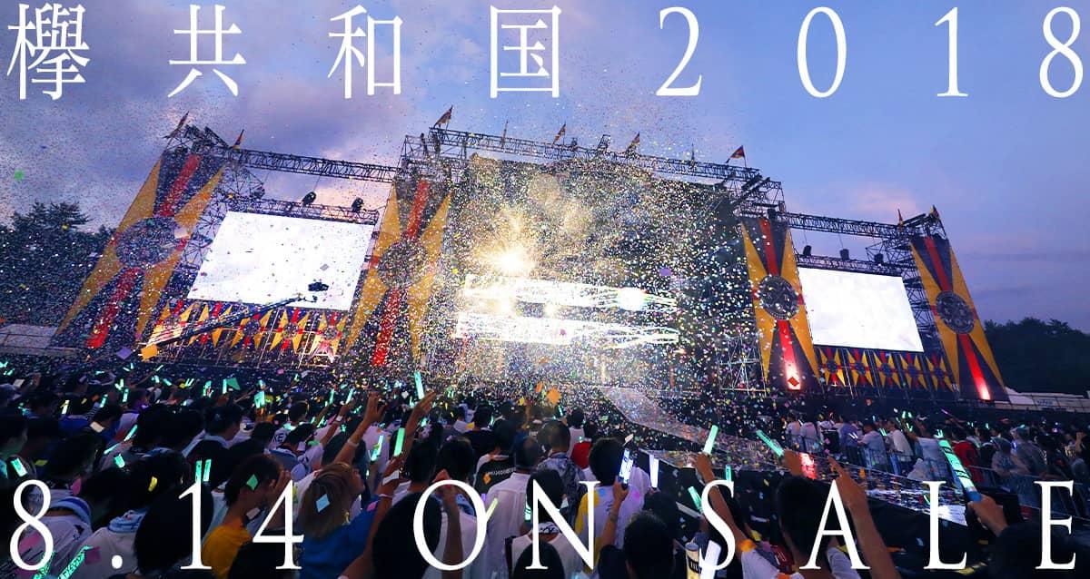 【予約開始】欅坂46「欅共和国2018」DVD&Blu-ray、8/14発売決定!