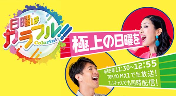 川後陽菜が出演、20代昼飲み女子の実態とは TOKYO MX「日曜はカラフル!!」 [6/30 11:30~]