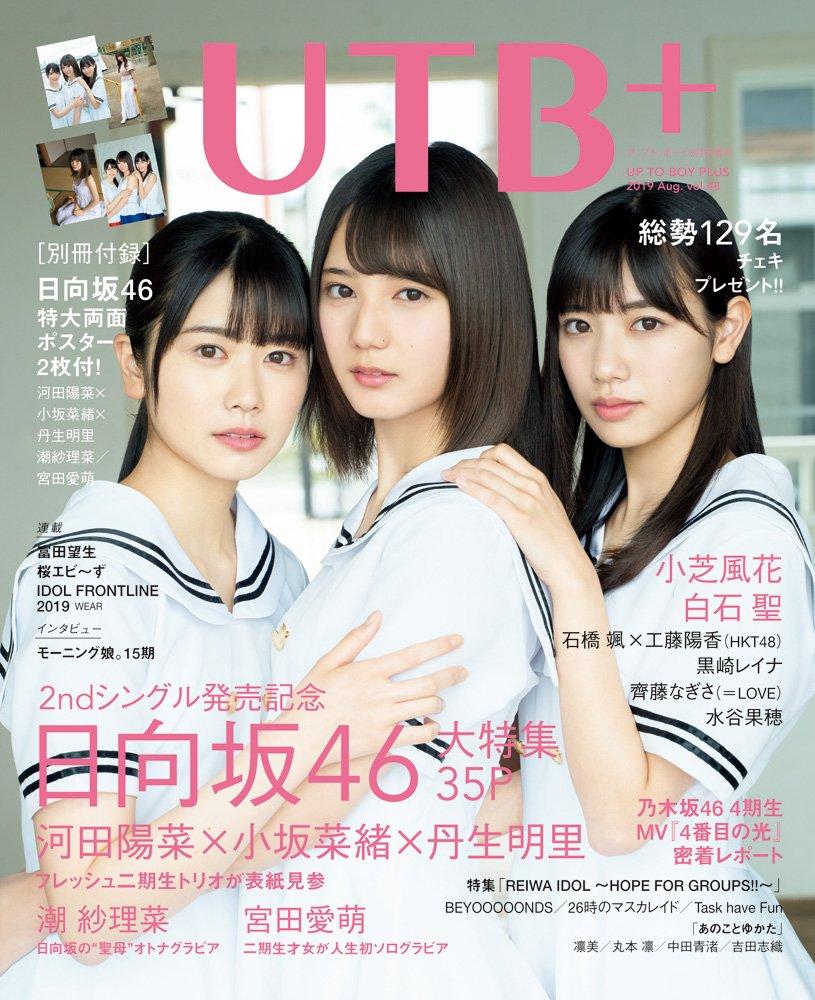 UTB+(アップ トゥ ボーイ プラス) vol.48