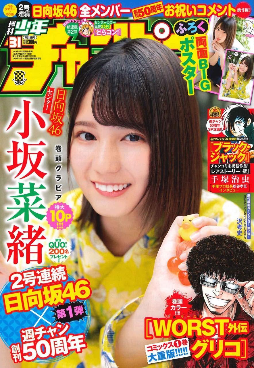 週刊少年チャンピオン No.31 2019年7月18日号