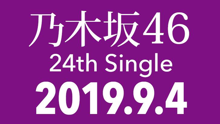 【予約開始】乃木坂46 24thシングル、 ショップ別先着特典決定!