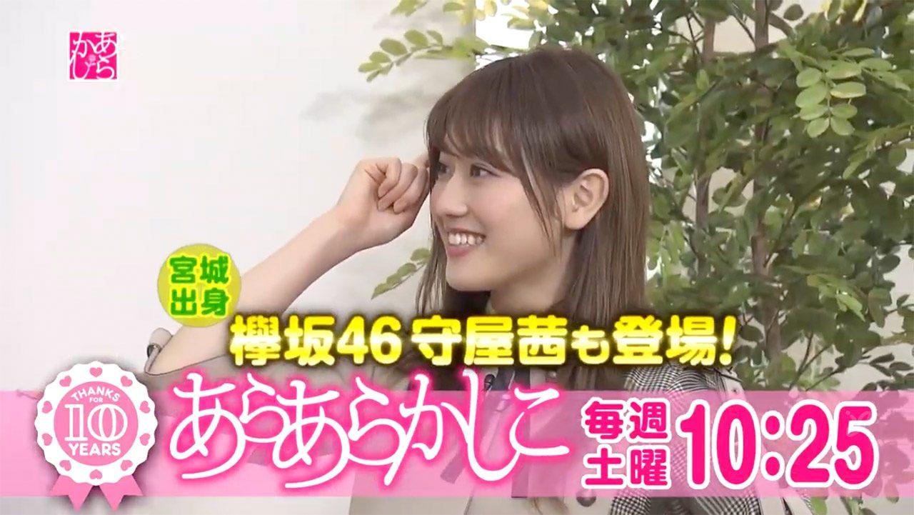 欅坂46 守屋茜が出演 仙台放送「あらあらかしこ」 [7/6 10:25~]