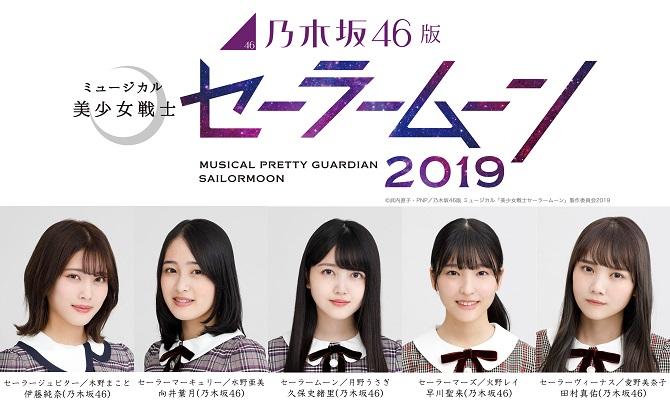乃木坂46版 ミュージカル「美少女戦士セーラームーン」2019 上演決定!