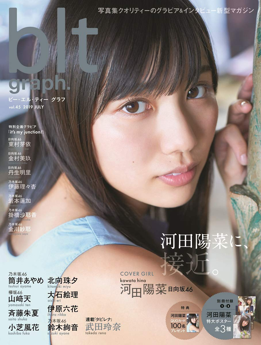 日向坂46 河田陽菜、初ソロ表紙&巻頭グラビア!「blt graph. vol.45」7/10発売!