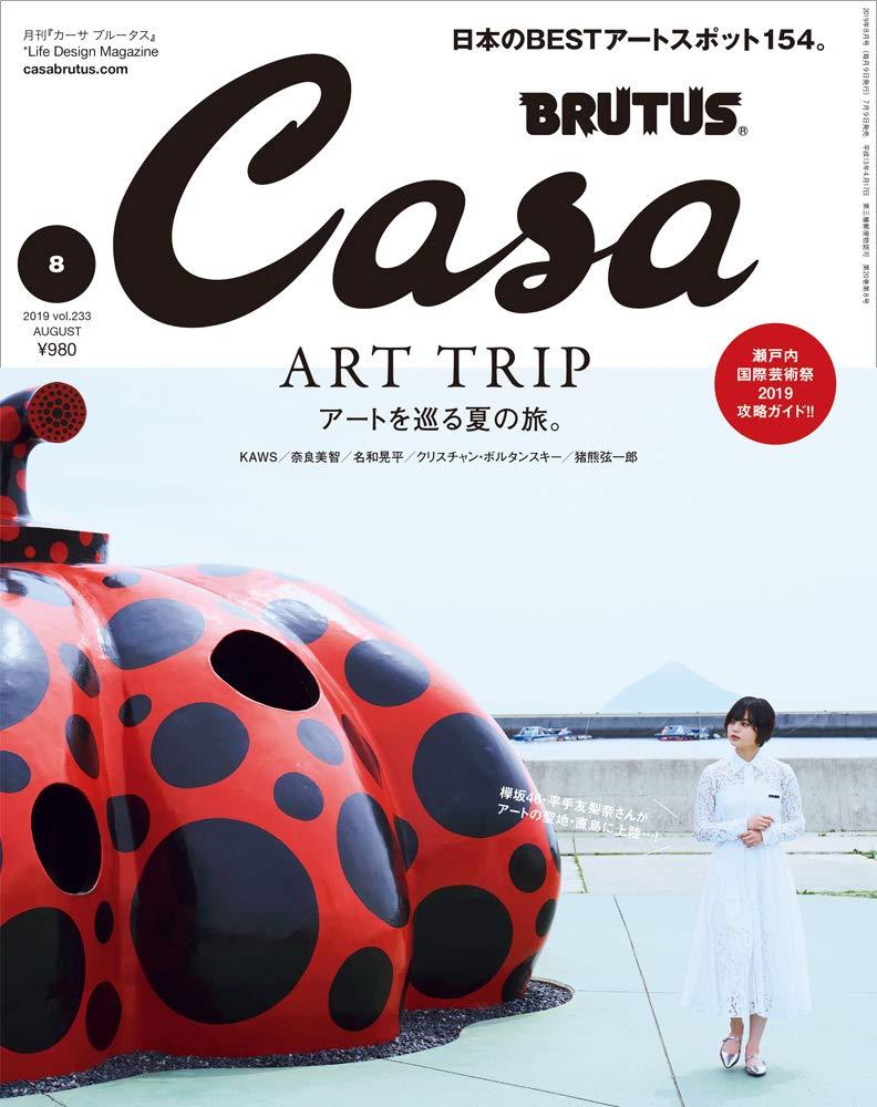 欅坂46 平手友梨奈、アートを巡る夏の旅。 「Casa BRUTUS 2019年8月号」7/9発売!