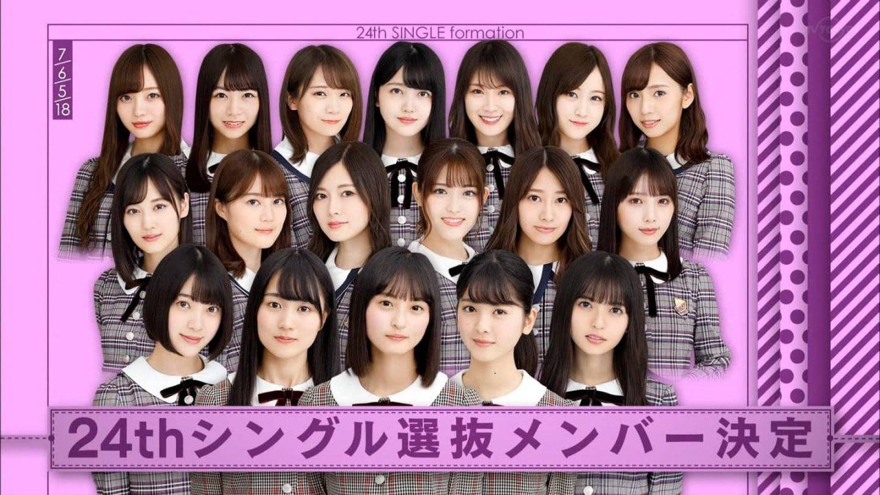 乃木坂46 24thシングル 選抜メンバー発表!センターは4期生 遠藤さくら!