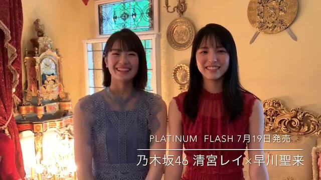 【動画】乃木坂46 早川聖来・清宮レイ「Platinum FLASH vol.10」PR映像【無垢なる戯れ】
