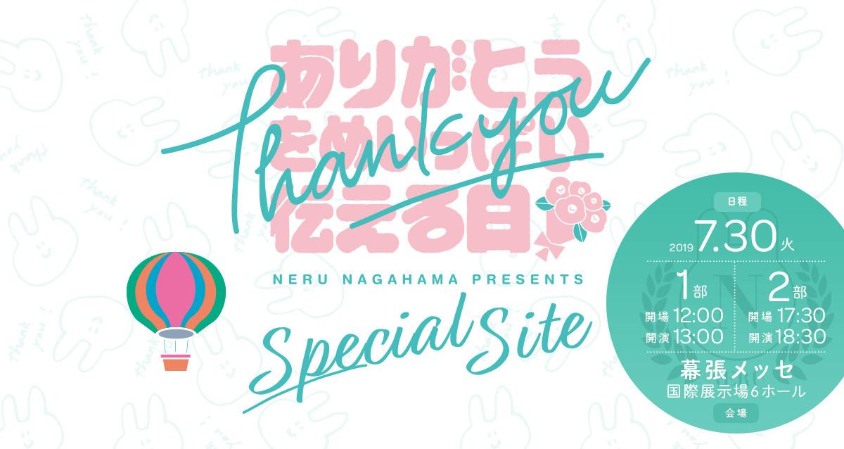 長濱ねる卒業イベント「ありがとうをめいっぱい伝える日」特設サイトオープン!