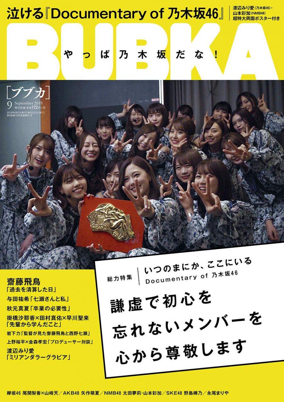 乃木坂46、表紙&総力特集! 「BUBKA 2019年9月号」7/31発売!