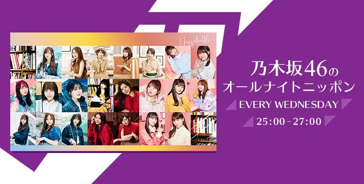 乃木坂46 24thシングル「夜明けまで強がらなくてもいい」今夜ANNで初オンエア!