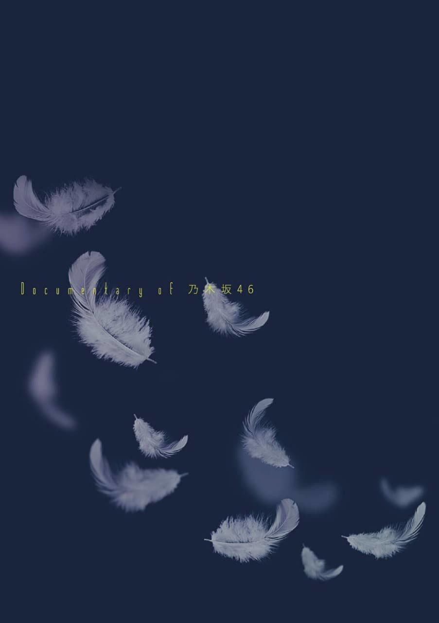 映画「いつのまにか、ここにいる Documentary of 乃木坂46」Blu-ray&DVD、12/25発売