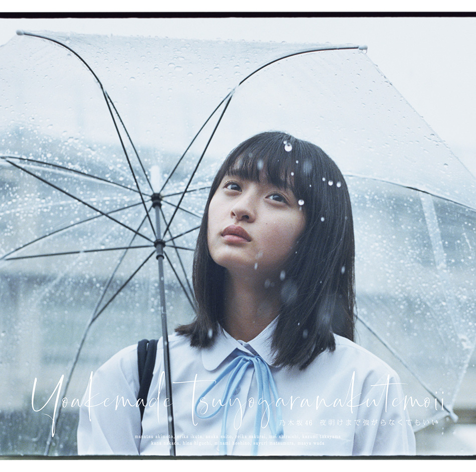 乃木坂46 24thシングル「夜明けまで強がらなくてもいい」ジャケット公開!