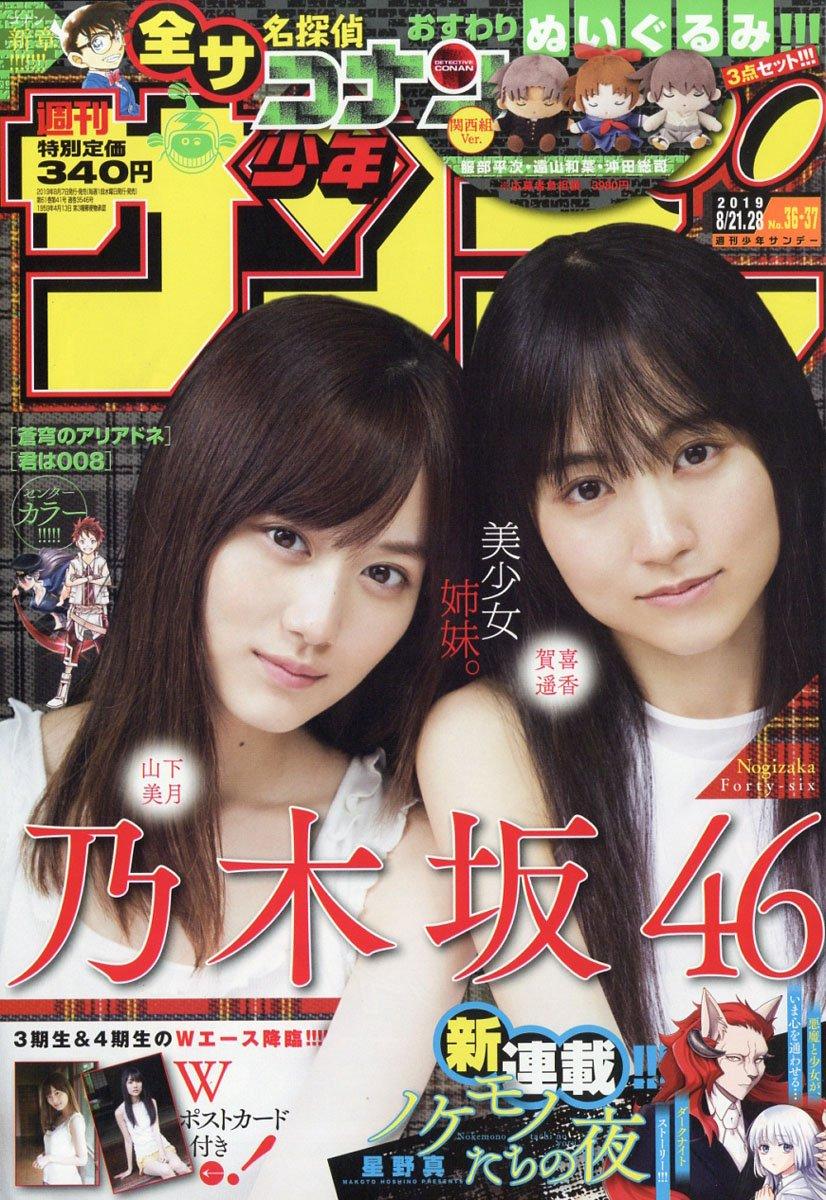 週刊少年サンデー No.36・37 2019年8月28日号