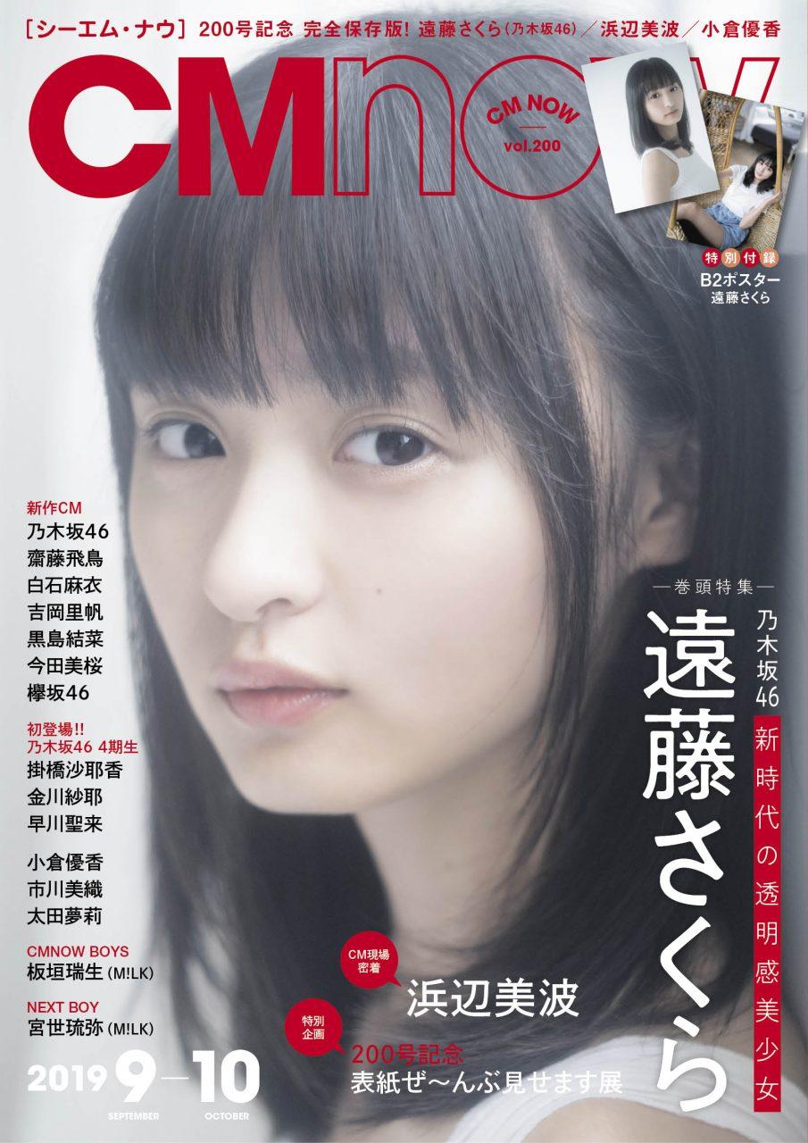 乃木坂46 遠藤さくら、表紙&巻頭特集!「CM NOW vol.200」8/10発売!