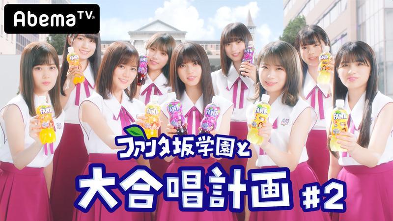 AbemaTV「ファンタ坂学園と大合唱計画」#2 [8/13 23:00~]