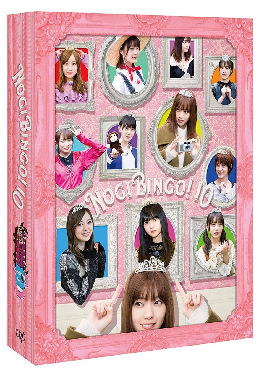 「NOGIBINGO!10」DVD&Blu-ray BOX、10/25発売!