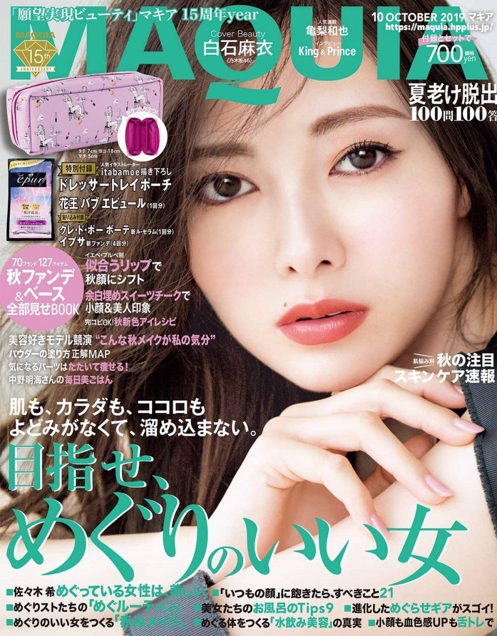 乃木坂46 白石麻衣、表紙掲載!「MAQUIA 2019年10月号」8/22発売!