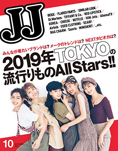 JJ 2019年10月号