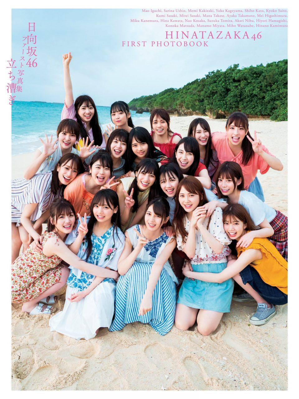 日向坂46 1stグループ写真集「立ち漕ぎ」