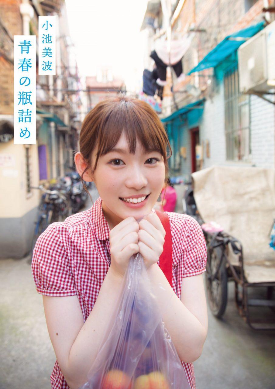 欅坂46 小池美波 ファースト写真集「青春の瓶詰め」