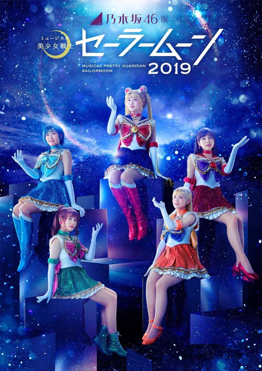 乃木坂46版 ミュージカル「美少女戦士セーラームーン」2019 メインビジュアル公開!