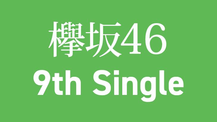 欅坂46 9thシングル 選抜メンバー発表!2期生から7名選出!センターは平手友梨奈!