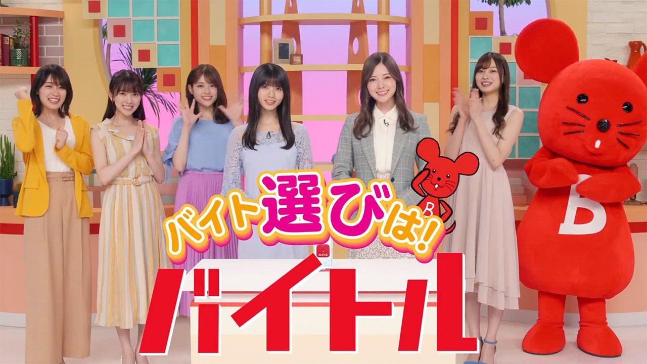 【動画】乃木坂46×バイトル 新TVCM「テレビショッピング」篇&メイキング映像公開!