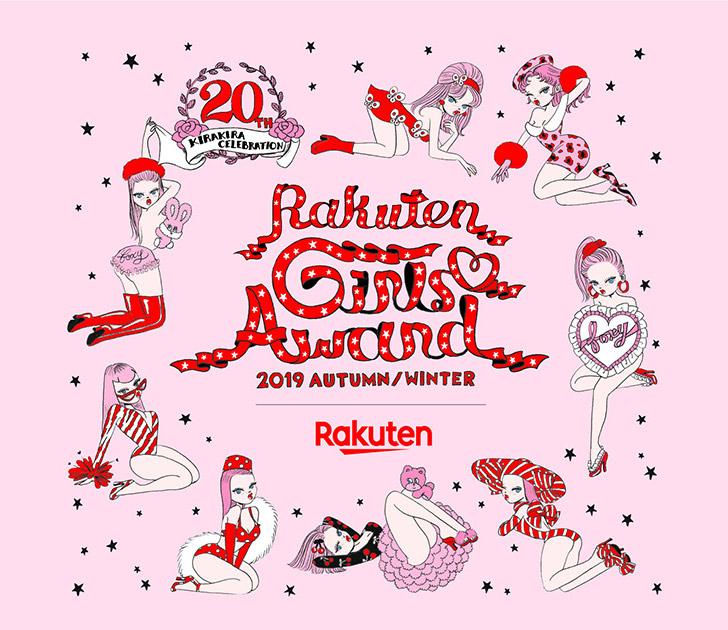 「Rakuten GirlsAward 2019 A/W」に欅坂46のライブ出演が決定!