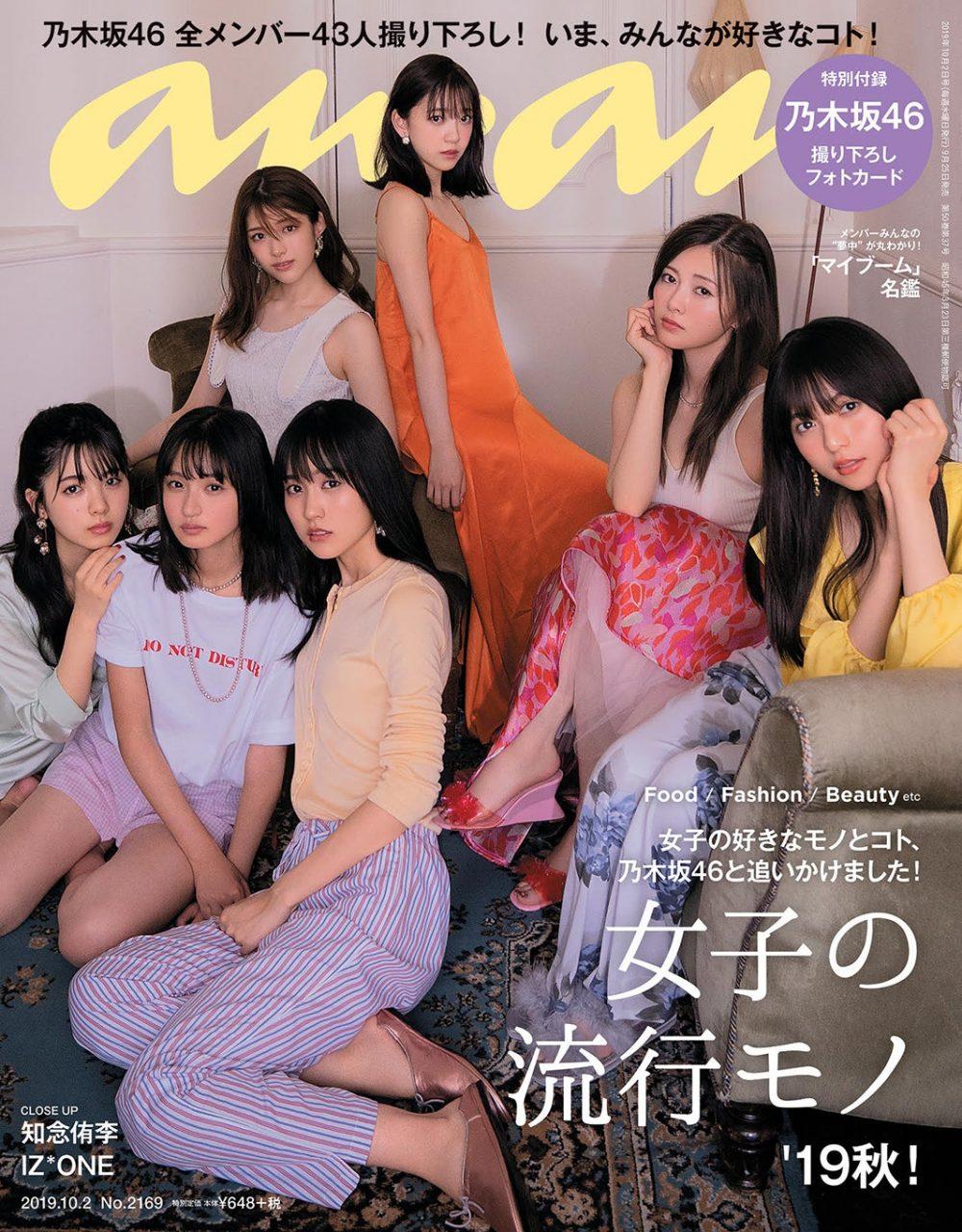乃木坂46 全メンバー43人撮り下ろし!「anan No.2169」9/25発売!