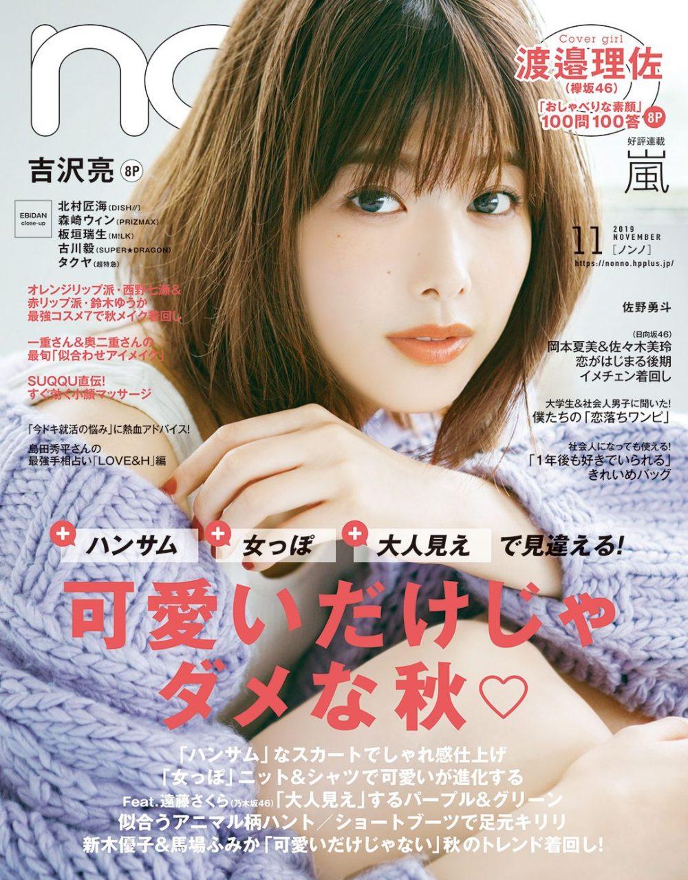 欅坂46 渡邉理佐、表紙掲載!「non-no 2019年11月号」9/20発売!