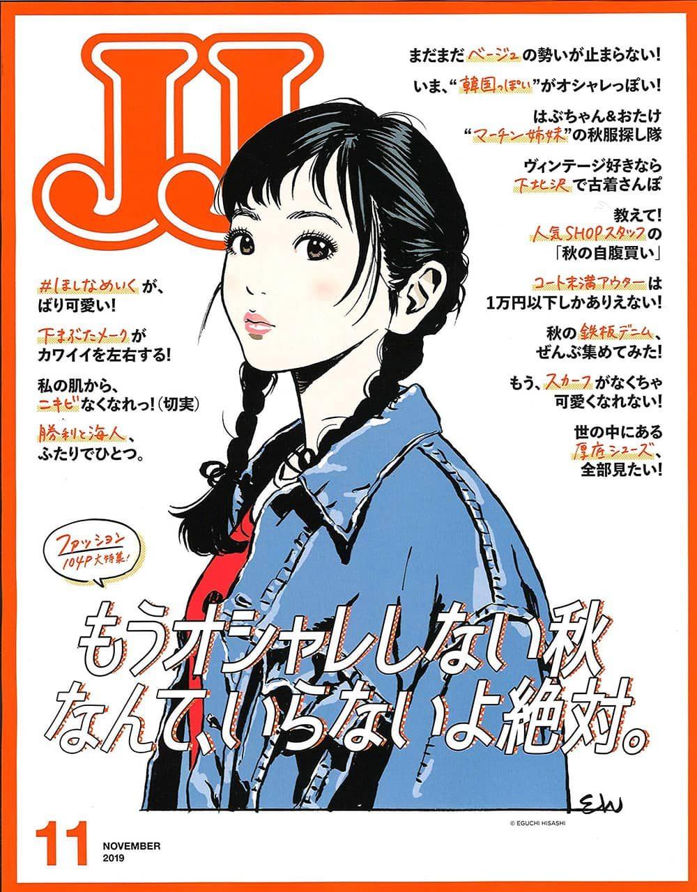 JJ 2019年11月号