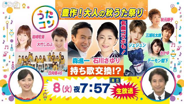 来週10/8のNHK「うたコン」に日向坂46が出演!